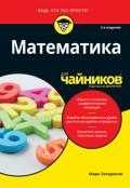 Математика для чайников, 2-е издание