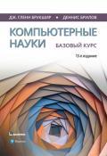 Компьютерные науки. Базовый курс. 13-е издание