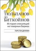 От тюльпанов до биткойнов. История спекуляций на товарных биржа