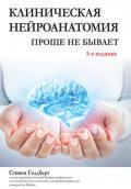 Клиническая нейроанатомия: проще не бывает