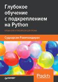 Глубокое обучение с подкреплением на Python. OpenAI Gym и TensorFlow для профи