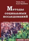 Методы социальных исследований. Группы, организации и бизнес