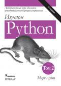 Изучаем Python, том 2