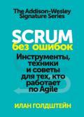Scrum без ошибок. Инструменты, техники и советы для тех, кто работает по Agile
