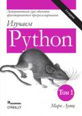 Изучаем Python, том 1