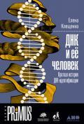 ДНК и её человек. Краткая история ДНК-идентификации