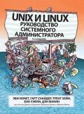 Unix и Linux: руководство системного администратора, 5-е издание, том 1