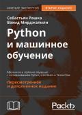 Python и машинное обучение: машинное и глубокое обучение с использованием Python, scikit-learn и TensorFlow, 2-е издание