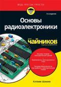 Основы радиоэлектроники для чайников, 3-е издание