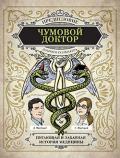 Чумовой доктор. Пугающая и забавная история медицины. Предисловие Доброго психиатра