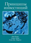 Принципы инвестиций, 4-е издание (тверд)