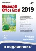 Microsoft Office Excel 2019 в подлиннике