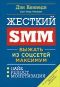 Жесткий SMM. Выжать из соцсетей максимум (обложка)
