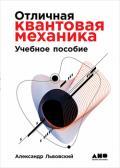 Отличная квантовая механика. Учебное пособие; Решения (2 тома)