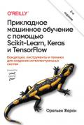 Прикладное машинное обучение с помощью Scikit-Learn, Keras и TensorFlow: концепции, инструменты и техники для создания интеллектуальных систем, 2-е издание