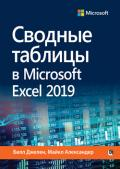 Сводные таблицы в Microsoft Excel 2019