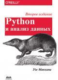 Python и анализ данных. 2-е издание