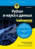 Python и наука о данных для чайников, 2-е издание