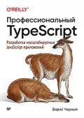 Профессиональный TypeScript. Разработка масштабируемых JavaScript-приложений