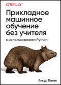 Прикладное машинное обучение без учителя с использованием Python