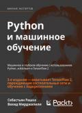 Python и машинное обучение: машинное и глубокое обучение с использованием Python, scikit-learn и TensorFlow 2, 3-е издание