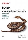 Bash и кибербезопасность: атака, защита и анализ из командной строки Linux