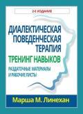Диалектическая поведенческая терапия: тренинг навыков. Раздаточные материалы и рабочие листы, 2-е издание