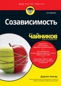 Созависимость для чайников, 2-е издание