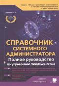Справочник системного администратора. Полное руководство по управлению Windows-cетью