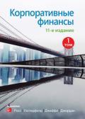 Корпоративные финансы, 11-е издание. Том 1