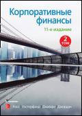 Корпоративные финансы, 11-е издание. Том 2