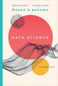 Наука о данных: Базовый курс