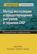 Метод экспозиции и предотвращения ритуалов в терапии ОКР. Руководство терапевта