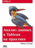 Анализ данных в Tableau на практике