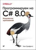 C# 8.0. Разработка приложений