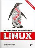 Внутреннее устройство Linux, 2-изд.