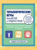 Терапевтические игры для детей и подростков. 150 упражнений для повышения самооценки, налаживания отношений и совладания со стрессом