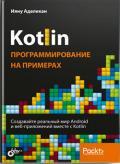 Kotlin. Программирование на примерах