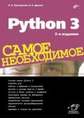 Python 3. Самое необходимое. 2-е изд.
