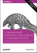 Современный скрапинг веб-сайтов с помощью Python. 2-е изд.