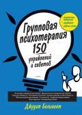 Групповая психотерапия: 150 упражнений и советов