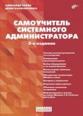 Самоучитель системного администратора. 5-е издание
