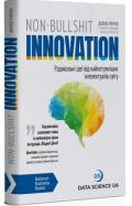 Non-Bullshit Innovation. Радикальні ідеї від найпотужніших інтелектуалів світу