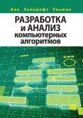Разработка и анализ компьютерных алгоритмов