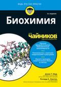 Биохимия для чайников, 2-е издание