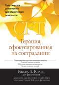 Терапия, сфокусированная на сострадании (CFT). Практическое руководство для клинических психологов