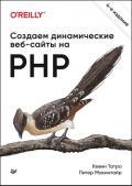 Создаем динамические веб-сайты на PHP. 4-е изд.