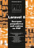 Laravel 8. Быстрая разработка веб-сайтов на PHP