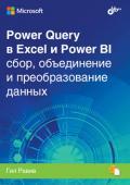 Power Query в Excel и Power BI. Сбор, объединение и преобразование данных