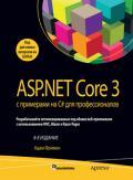 ASP.NET Core 3 с примерами на C# для профессионалов, том 1, 8-е издание